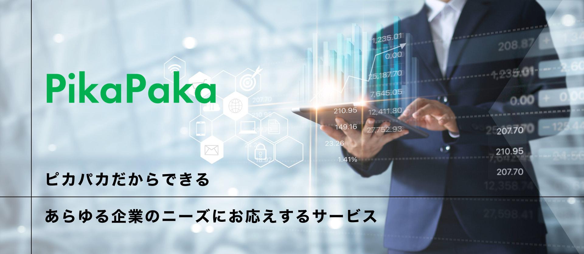 株式会社ピカパカ